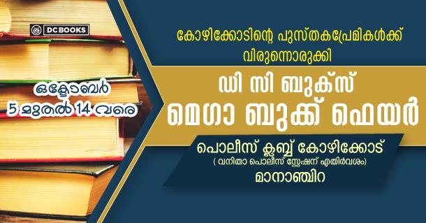 kozhikode book fair
