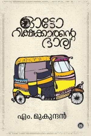 m mukundan book