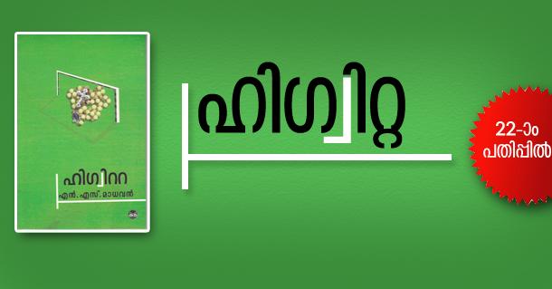 madhavan book (2)