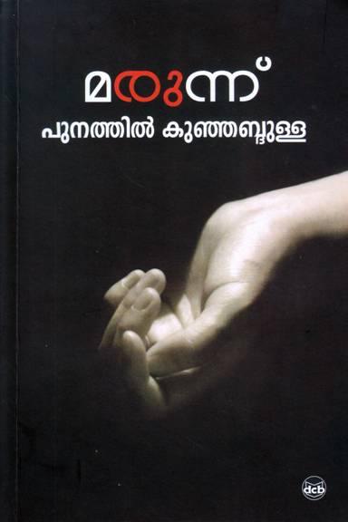 marunnu book