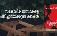 കെ.ആര് മീരയുടെ 'ഭഗവാന്റെ മരണം' അഞ്ചാം പതിപ്പില്