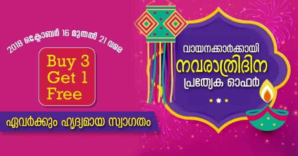 navarathri offer
