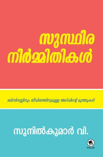 nirmithi book