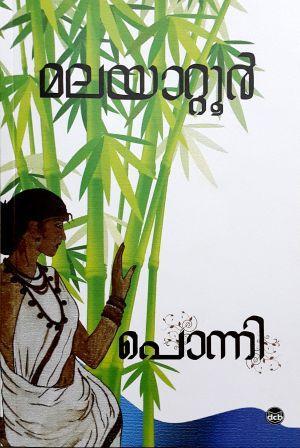 ponni book