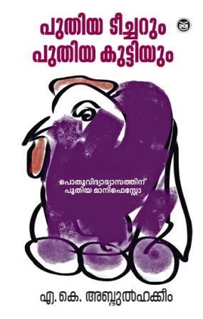 puthiya teacher (2)