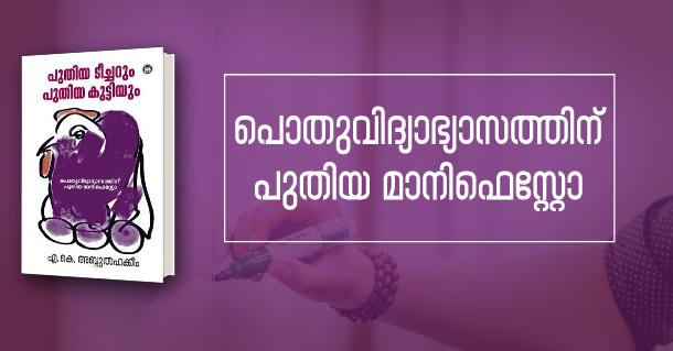 puthiya teacher
