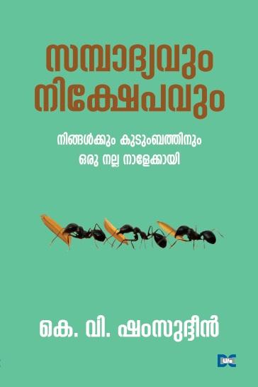 sampadyam book