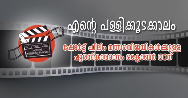 short film ente pallikoodakaalam