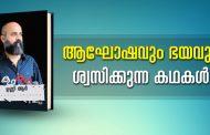 ഉണ്ണി ആറിന്റെ ശ്രദ്ധേയമായ 25 കഥകള്