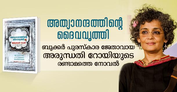 10-arundhathi-roy