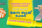 കണ്ണൂരില് ഡി.സി ബുക്സ് മെഗാ ബുക്ക് ഫെയര് നവംബര് 16 മുതല്