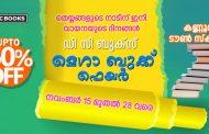 കണ്ണൂരില് ഡി.സി ബുക്സ് മെഗാ ബുക്ക് ഫെയര് നവംബര് 15 മുതല്