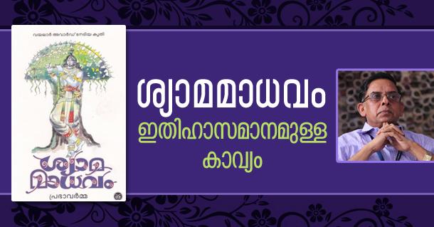 SHYAMAMADHAVAM