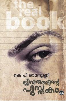 k p ramanunni book