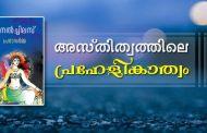 അനന്യസുന്ദരം ഈ കാവ്യാഖ്യായിക