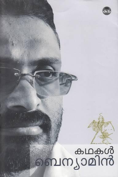 kathakal book