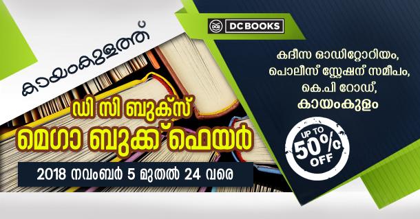 kayamkulam book fair
