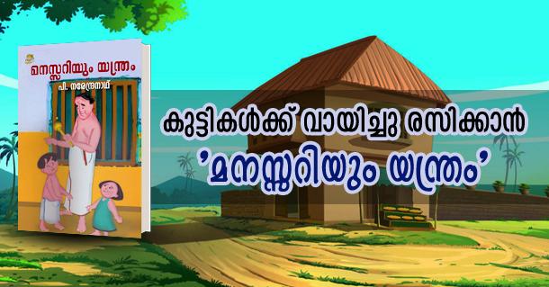 mansariyum yanthram