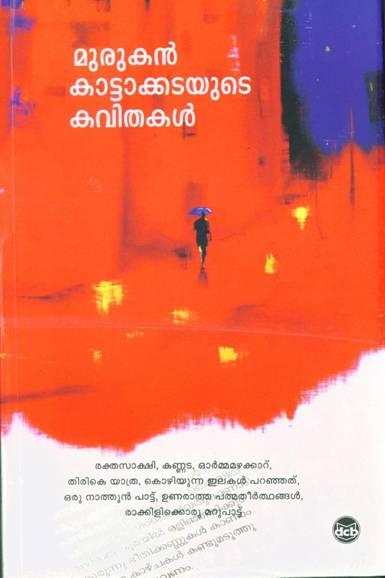 murukan book