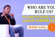Who are you to rule us? സോഷ്യല് മീഡിയയില് വൈറലായ പ്രകാശ് രാജിന്റെ ചോദ്യം…വീഡിയോ കാണൂ…