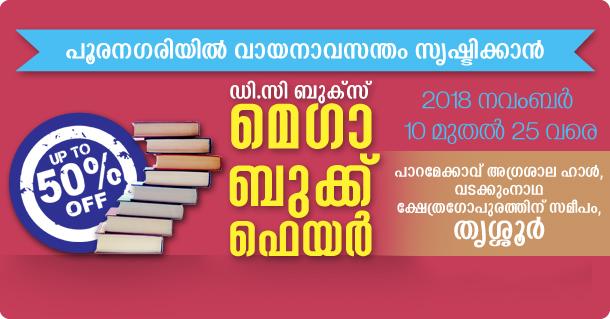 paramekkavu book fair