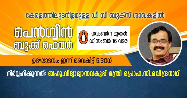 pengvin book fair