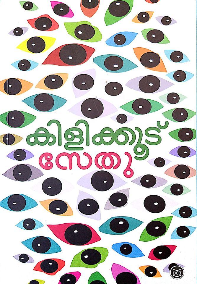 sethu book