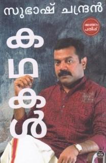 subhash book