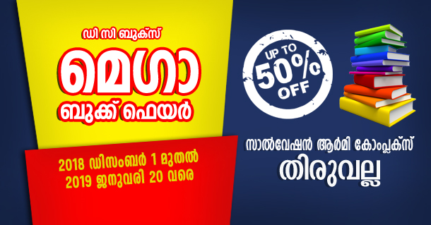 thiruvalla book fair