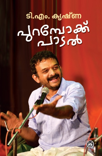 tm krishna book