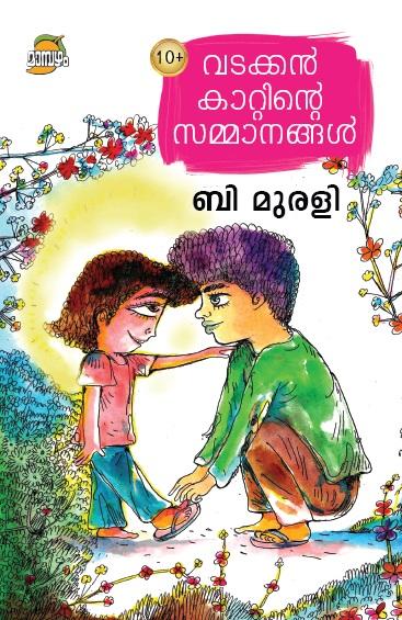 B MURALI BOOK (2)
