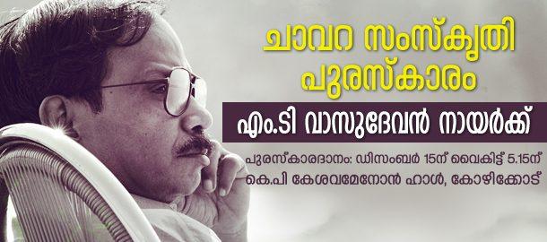 എം.ടി വാസുദേവന് നായര്ക്ക് ചാവറ സംസ്കൃതി പുരസ്കാരം