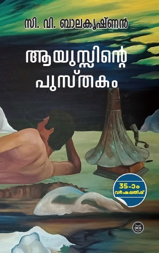ayus book