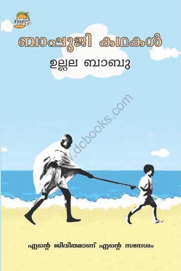 bappuji book