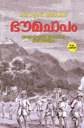 bhaumachapam book