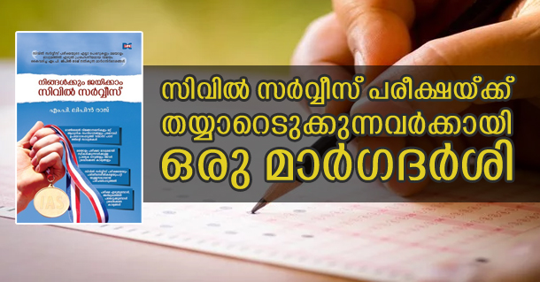 civil exam (2)