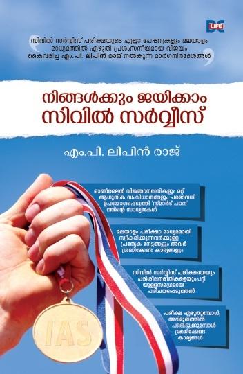 civil service book
