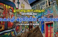 കൊച്ചി-മുസിരിസ് ബിനാലെ ഡിസംബര് 12 മുതല്