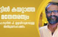 പ്രൊഫ.സുനില് പി.ഇളയിടവുമായി ചന്ദ്രന് കോമത്ത് നടത്തിയ അഭിമുഖസംഭാഷണം