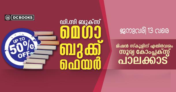 palakadu book fair