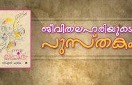 പ്രണയകാമസൂത്രം, ആയിരം ഉമ്മകള്