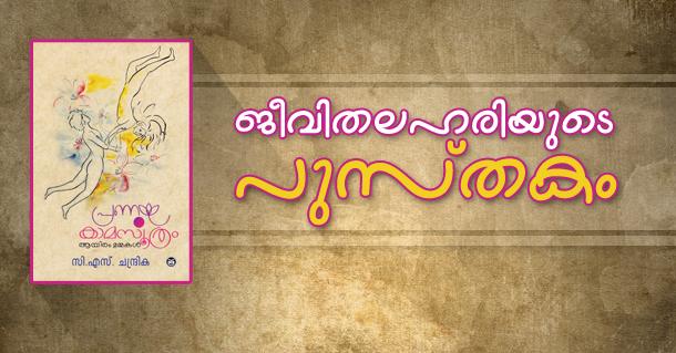 pranaya