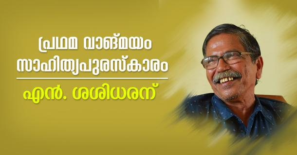 sasidharan award