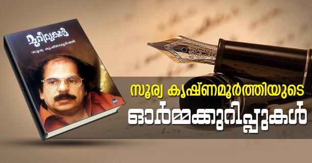 soorya book