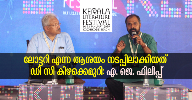 (106) Adhunika Keralathinte Shilppikal – DC Kizhakkemuri MAL