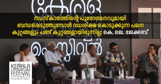 140 Vadhashiksha neethiyum niyamavum MAL