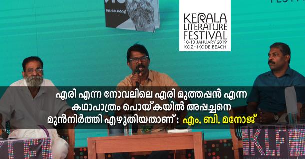 144 Adhunika Keralathinte Shilppikal – Poykayil Appachan MAL