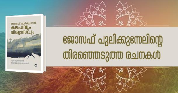 16 Kalahavum Viswsavum