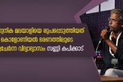 ആധുനിക മലയാളിയുടെ പൊതുബോധത്തെ രൂപപ്പെടുത്തിയത് കൊളോണിയലിസം: സണ്ണി എം. കപിക്കാട്