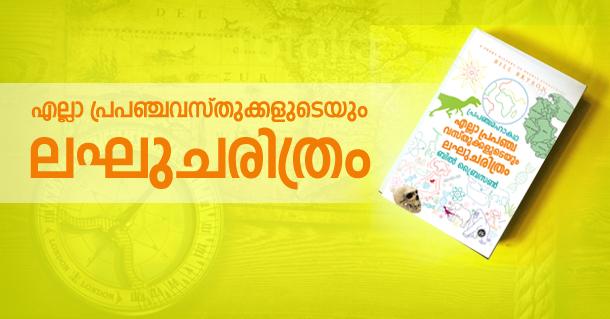 28 prapancham